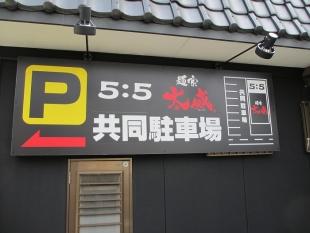 だい 店 (2)