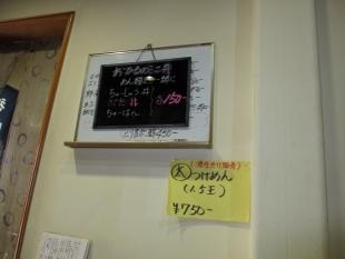 さとみ メニュー (2)