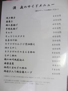かん メニュー (4)