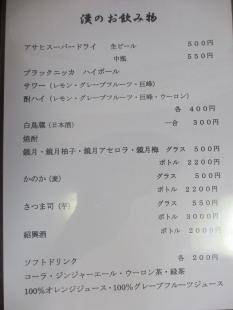 かん メニュー (3)
