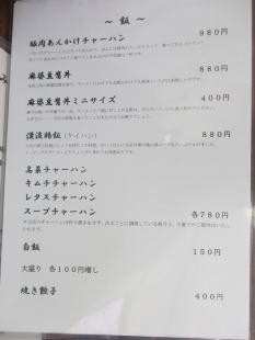 かん メニュー (2)