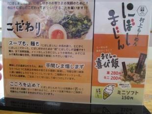 にぼしまじん メニュー (2)