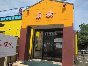 とうよこ紫竹山 店