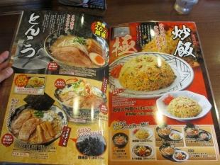 さんぽうてい水原 メニュー (4)