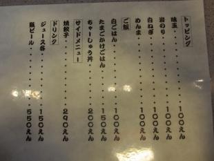 しんげん メニュー (2)