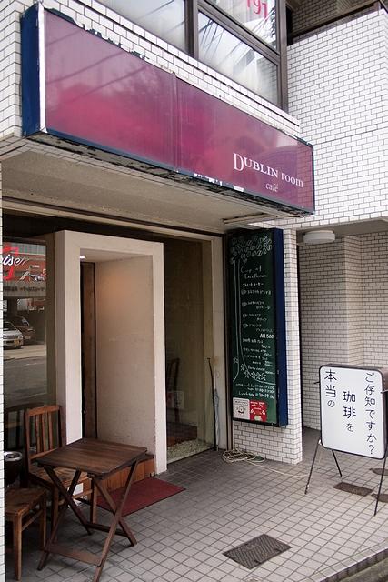 DUBRIN room cafe004