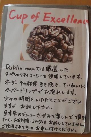 DUBRIN room cafe021