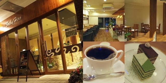 ind_sabuhirocafe01.jpg