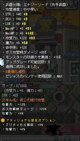 Maple140322_003249.jpg