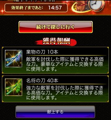 L29 報酬