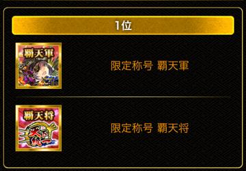 限定称号覇天軍