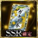 SSR確定券