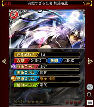 加藤段蔵20140807
