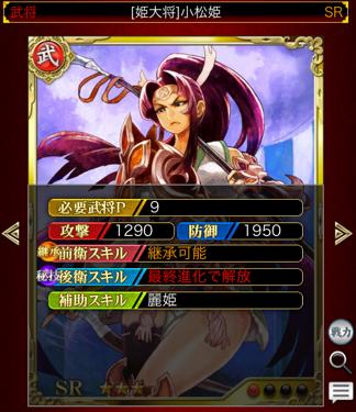 小松姫20140812