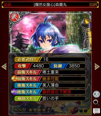 SSR森蘭丸女20140814