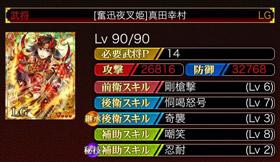 蟹田幸村LG-奇襲3