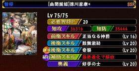 五右衛門徳川SSR+-奇襲