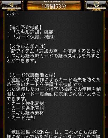 スキル忘却-カード保護キタ━(゚∀゚)━!