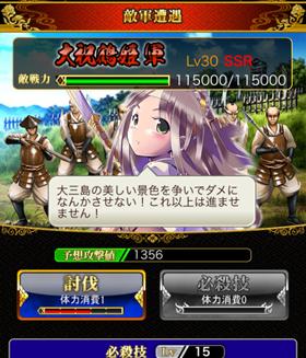 大祝鶴姫LV30