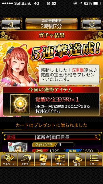 5連撃SR覚醒玉