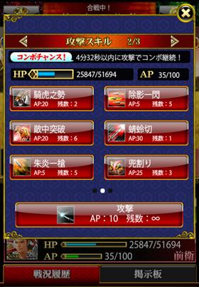 攻撃スキル2P目