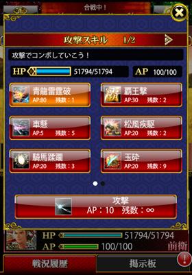 攻撃スキル1P目