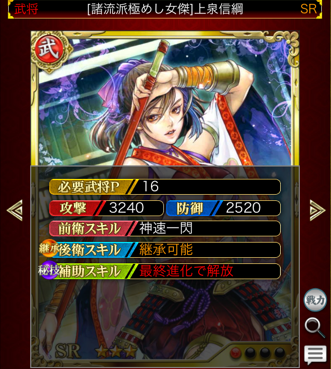 kamiizumi_st.png