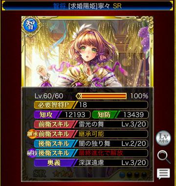 nene_skill2.jpg