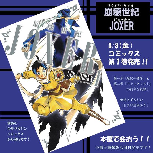 JOXER01_CM_s.jpg