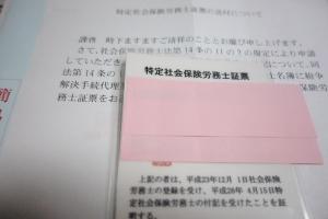 特定社会保険労務士証票