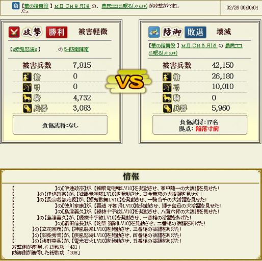 20140226bou2.png