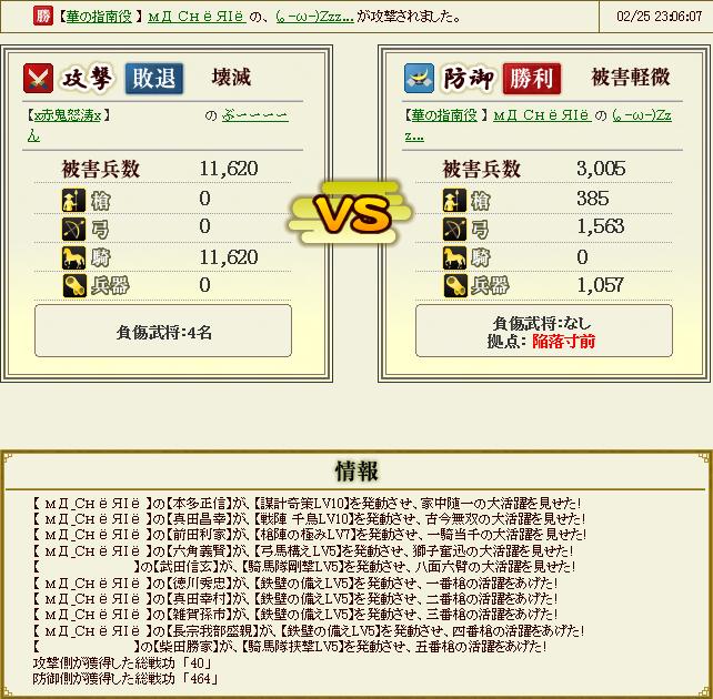 20140226tenshi1.png