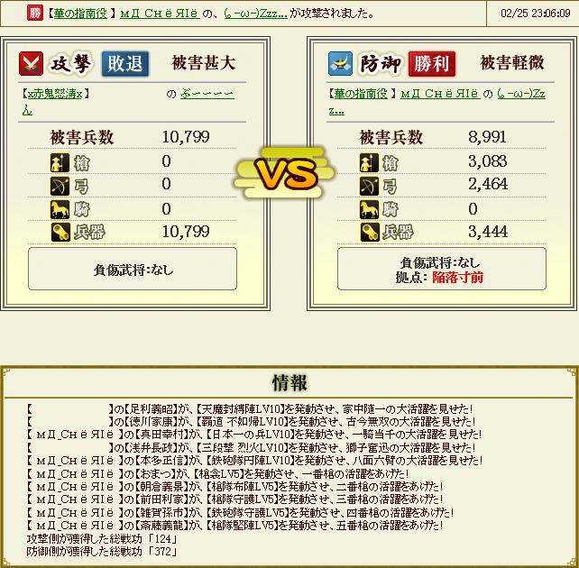 20140226tenshi2.png