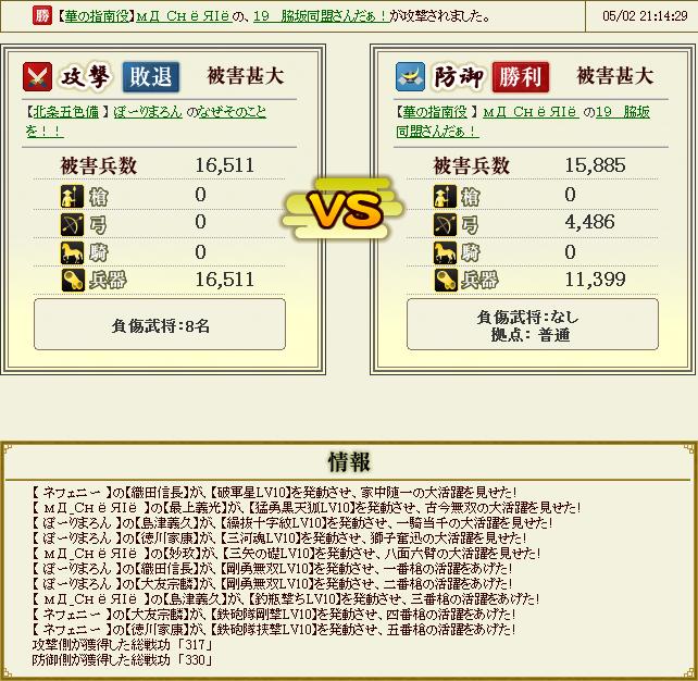 20140504wakisaka1.png