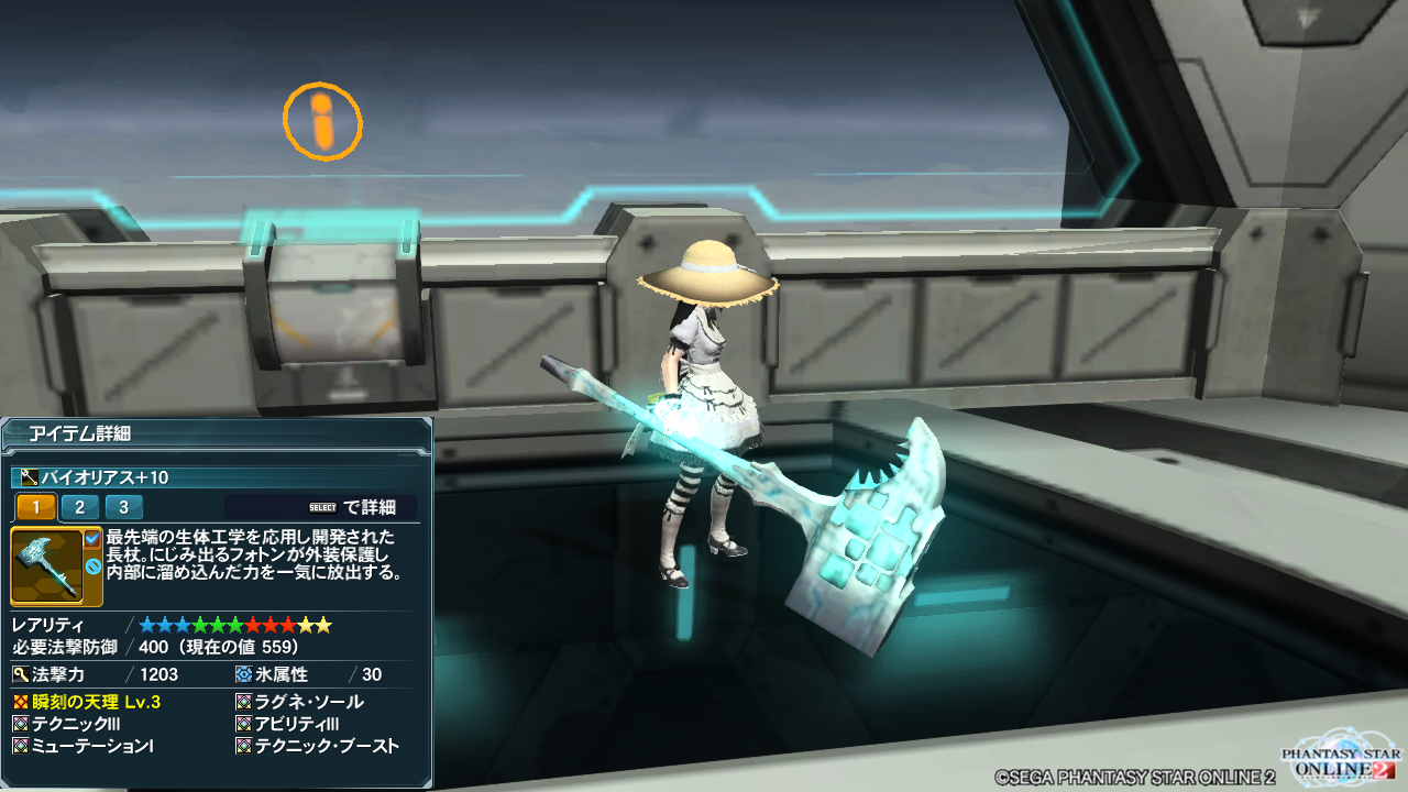 pso20140317_214550_005.png