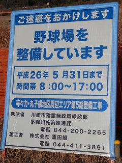 tamagawa2.jpg