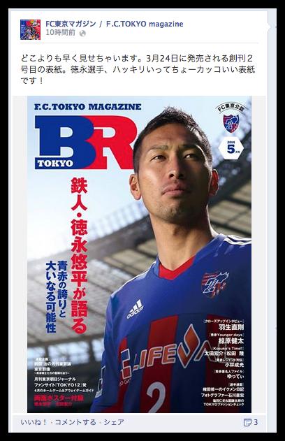 F.C.TOKYO MAGAZINE BR TOKYO」第2号表紙は徳永選手 - F.C.TOKYO HACKS!!