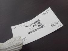 入場券20140613