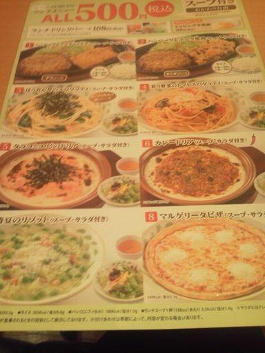 menu20140703.jpg