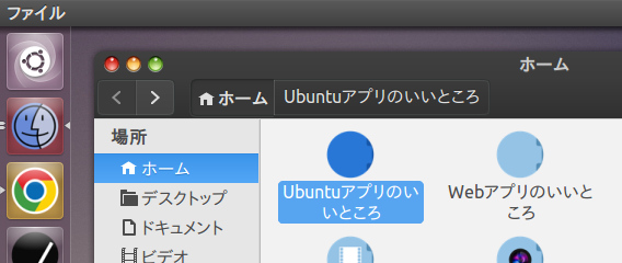 Ubuntu-smooth テーマ Ambiance-smooth applecore