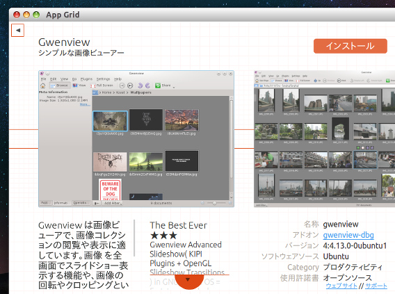 App Grid Ubuntu 14.04 ソフトウェアセンター アプリのインストール