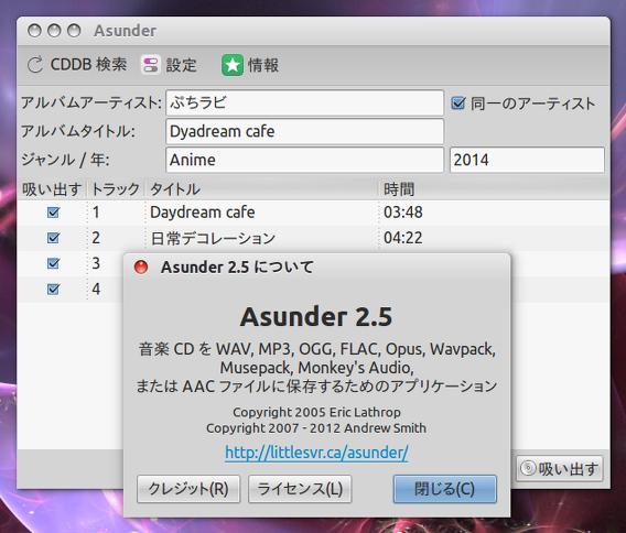 Asunder CD Ripper 2.5 Ubuntu CDリッピング