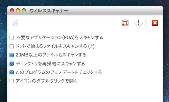 ClamTk 5.06 Ubuntu 14.04 ウイルススキャンの設定