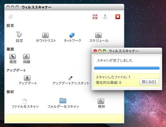 ClamTk 5.06 Ubuntu 14.04 インストール