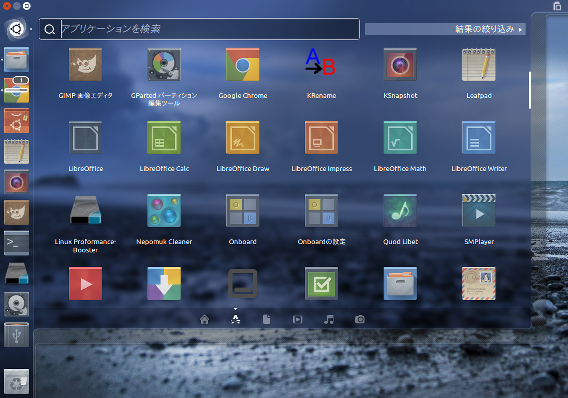Evolbuntu Icon theme Ubuntu アイコンテーマ