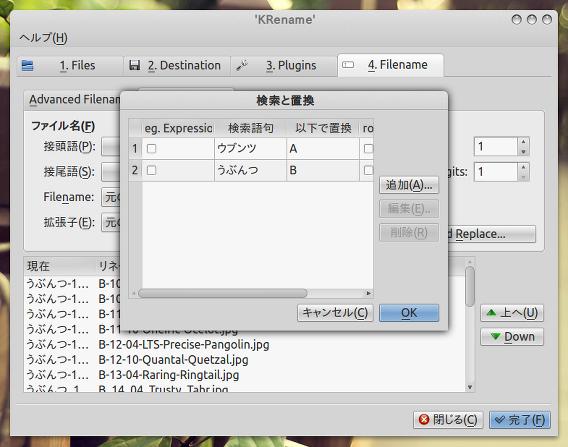 KRename Ubuntu ファイル名 検索と置換 リネーム