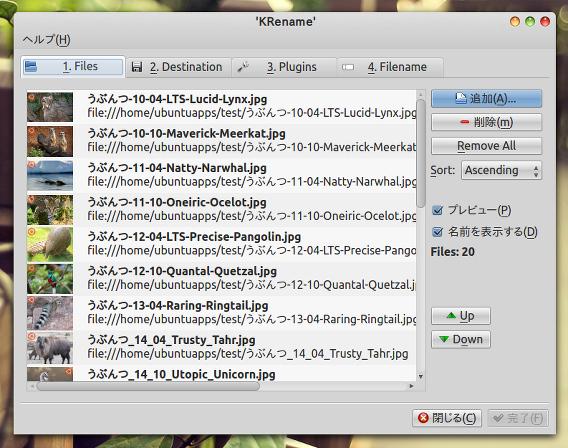 KRename Ubuntu ファイル名 検索と置換 ファイルの追加