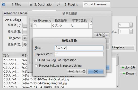 KRename Ubuntu ファイル名 検索と置換 ルールの追加