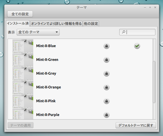 Mint X Colors Theme Ubuntu Cinnamon システム設定 テーマの適用