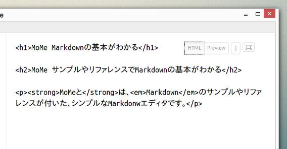 MoMe Ubuntu Markdown HTMLへの変換